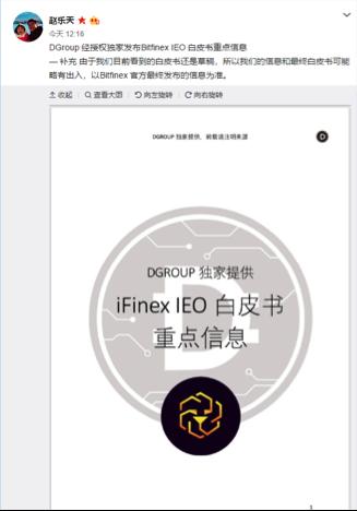 Bitfinex IEO Details Go Public as The Exchange Plans to