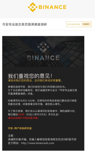 binance user survey